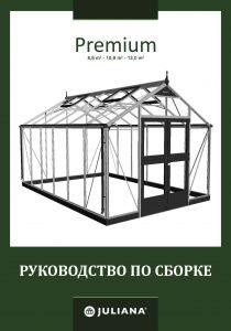 Premium 2013 - 25092013.pdf