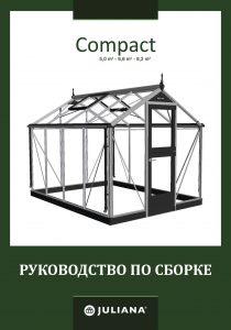 Compact 2013 - 25092013.pdf